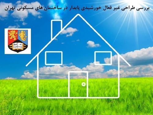 بررسی طراحی غیر فعال خورشیدی پایدار در ساختمان های مسکونی تهران