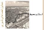 791604x150 - دانلود پاورپوینت تحلیل فضاهای شهری (انسان و محیط) 21 اسلاید